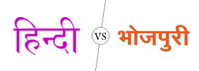 Difference between Hindi and Bhojpuri