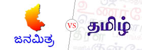 Difference between Kannada and Tamil