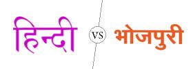 Hindi vs Bhojpuri